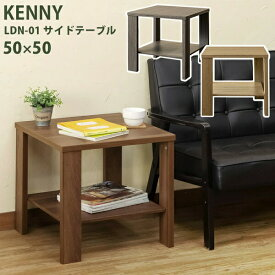 KENNY サイドテーブル 50×50 小さい机 デスク ミニデスク 送料無料 沖縄県離島発送不可 返品不可