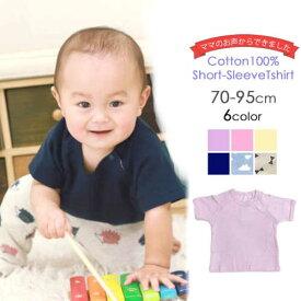 フライス 半袖Tシャツ コットン100% お名前タグ付き 赤ちゃん 入園 70cm 80cm 90cm 95cm