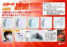 数量限定 レワード 凄暖マスク(AC-113) ■Lサイズ(約16×13.5cm) ■シルバー ■ピンク ■スカイブルー ■ホワイト ■5層構造! 中綿仕様でさらに暖かい秋冬用マスク! 顔半分を覆えるビッグサイズ! ■コロナ、風邪、花粉、ほこり対策 ■洗濯をして繰り返し使用できます。