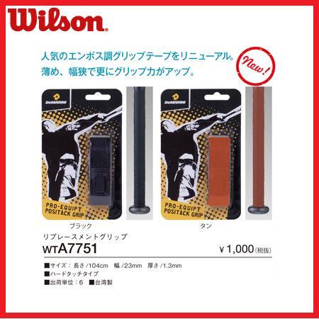 『野球 バット グリップテープ』【ウィルソン/ディマリニ】リプレースメントグリップ ブラック・タン(WTA7751)