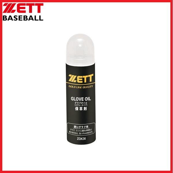 【野球 ゼット グラブ メンテナンス オイル】ゼット グラブ・ミット専用オイル(ZOK36) ■スプレータイプ