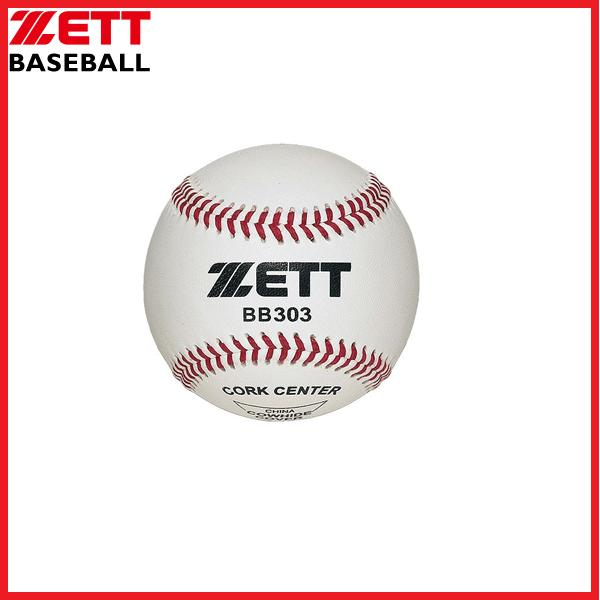 【野球 ゼット 硬式 練習球】ゼット 硬式練習用ボール(1ダース)(BB303)