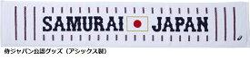 『野球 侍ジャパン 公認グッズ』アシックス マフラータオル(BAQ750) ■ホワイト ■サイズ:20×110cm