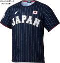 『野球 侍ジャパン 公認グッズ』アシックス ユニフォームTシャツ(V) サムライネイビー(BAT713) ■ビジター
