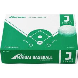 【野球 ナイガイ 新規格軟式球】内外ゴム 新軟式球 J号(小学生用) ■検定球 ■1ダース