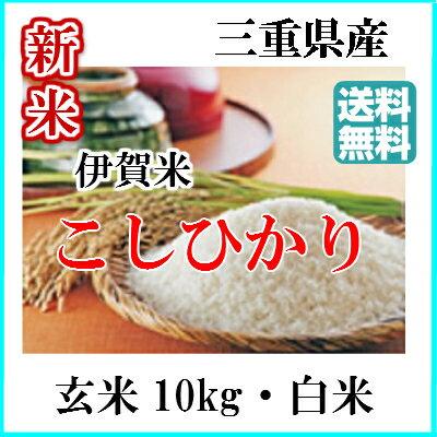 お米10kgコシヒカリ(玄米)(白米)送料無料 三重県伊賀米29年産伊賀こしひかり玄米から精米選択可能