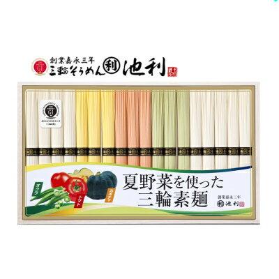 【ギフト対応】お中元三輪そうめん産地直送池利の夏野菜を使った三輪素麺NY-30 木箱入