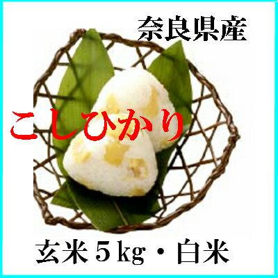新米!平成30年産お米5kgコシヒカリ(玄米)(白米)送料無料奈良県産こしひかり玄米から精米選択可能