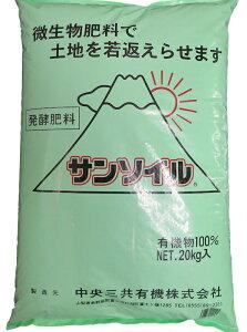 1度使って欲しいから!!お客様のご要望にお応えして再度お値打ち価格に!!サンソイル 20kg(粒状)微生物肥料で土地を若返らせます。完熟肥料ですぐに植え付けできます。牛糞や鶏糞の