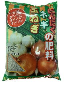 【送料無料】玉ねぎ、にんにく、ねぎの肥料2kg