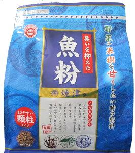【送料無料】魚粉1kgとっておきの甘い野菜を作るならこれ!!