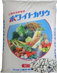 【送料無料】畑にケイ酸!ホワイトカリウ 20kg 土壌改良剤  石灰ケイ酸効果で作物の免疫を高め病気や害虫に強くなる!種をまいた後のかぶせ土の代わりに使うと元気に育ちます。