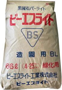 ビーエスライトBL 66L(九州産:大粒タイプ)天然黒曜石を高熱焼成発砲した超軽量礫状パーライトです (ビーナスライト同等商品)土壌改良に【送料無料】