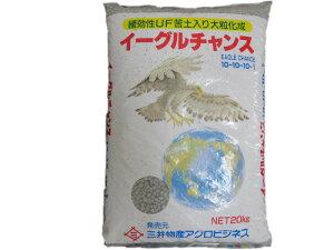 【送料無料】イーグルチャンス20kg ゆっくり効く緩効性肥料。花などの置肥にも最適!