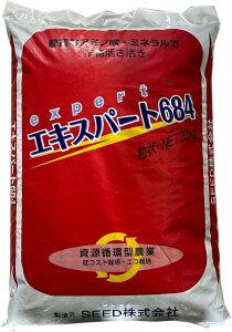 【送料無料】有機栽培におすすめ!!有機100%肥料 エキスパート6-8-4粒状 20kg