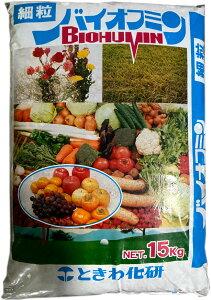 【送料無料】有機物腐食化促進剤 水稲の刈取後の稲わらの腐食化促進に!!バイオフミン 15kg