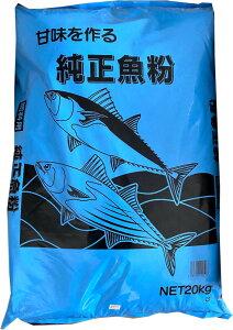 【送料無料】作物にも隠し味を!甘ーくて、おいしい野菜を作るのにお勧め!魚粉20kg