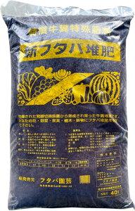 【送料無料】土をふかふかにし、有用微生物を増やす! 特選牛ふん堆肥30L