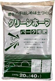 【送料無料】庭木の植え込みや畑の土壌改良材に!!グリーンホーフ40L