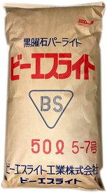 ビーエスライト5-7号 50L(九州産:小粒タイプ)天然黒曜石を高熱焼成発砲した超軽量礫状パーライトです 土壌改良・根腐れ防止に!【送料無料】