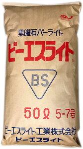 ビーエスライト5-7号 50L(九州産:小粒タイプ)天然黒曜石を高熱焼成発砲した超軽量礫状パーライトです (ビーナスライト同等商品)土壌改良に【送料無料】