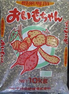 【送料無料】おいもちゃん10kg 有機肥料 さつまいも 根菜類根菜専用有機配合肥料。動物・植物入りでこだわり品です。