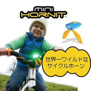 【注意OUTLETアウトレット品です。電池切れてます。電池交換必要】ミニ ホーニット (MINI HORNIT)【子供用自転車、ストライダーなどのバランスバイク、キックバイク、キックボードのベル、
