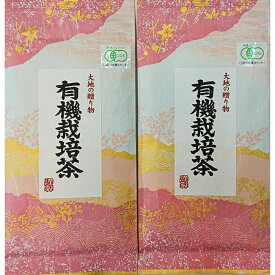 有機栽培茶 100g2本 静岡茶 無農薬 無農薬栽培 完全有機栽培 葉っピイ向島園株式会社