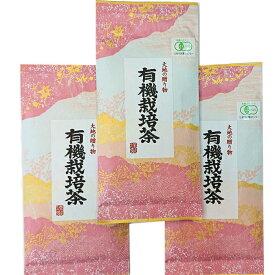 有機栽培茶 100g3本 静岡茶 無農薬 無農薬栽培 完全有機栽培 葉っピイ向島園株式会社