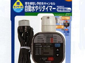 タカギ かんたん水やりタイマー(雨水センサー付タイプ) GTA211 【RCP】【30S80】