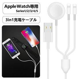Apple watch 充電器 アップルウォッチ 充電器 充電ケーブル Apple watch Series 6 5 4 3 2 1 ワイヤレス充電 チャージャー iphone 充電ケーブル 急速 アップルウォッチ シリーズ 高品質 1本3役 1m 送料無料 クリスマス