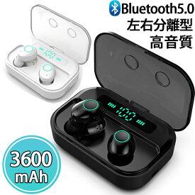 ワイヤレスイヤホン iPhone ワイヤレス イヤホン Bluetooth 5.0 ブルートゥース 両耳 片耳 マイク付き 通話可能 落下防止 自動ペアリング スポーツ ランニング かわいい 高音質 防水 ケース モバイルバッテリー プレゼント 送料無料 クリスマス