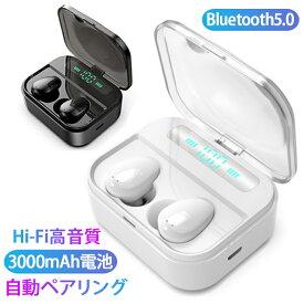 ワイヤレスイヤホン iPhone Bluetooth 5.0 両耳 片耳 自動ペアリング 高音質 マイク付き ワイヤレス イヤホン ブルートゥース ランニング 通話 完全タッチ型 スポーツ 落下防止 無線 軽量 かわいい ケース Android対応 通勤 送料無料