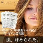 美容のプロ100人も認める、メディカルEGF美容液誕生