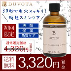 【新発売】馬プラセンタ・アミノ酸配合洗顔化粧水DUVOTAFacialCleansingLotion(DFローション)