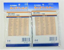 洗濯機用糸くずフィルター 2個入x2HITACHI NET-K8KV 計4個セット(4個セット)