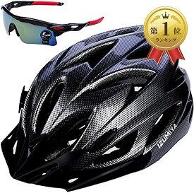 自転車 ヘルメット 超軽量 高剛性 サイクリング 大人用 ロードバイク クロスバイク 通勤 サングラス セット ブラック IZM-herubk(00.ブラック)