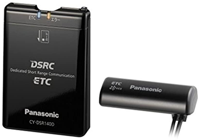 光ビーコン統合アンテナ ETC2.0 DSRC車載器 ナビ連動型 [CY-DSR140D] [パナソニック(Panasonic)]