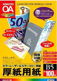 コピー用紙 紙厚0.22mm 100枚 厚紙用紙 LBP-F32[Kok021](B5)