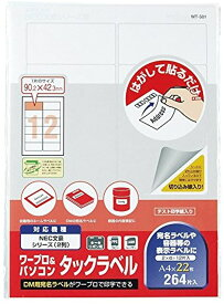 ワープロ&パソコンタックラベル NEC文豪シリーズ用 2列印刷 WT-501[29-026](A4)