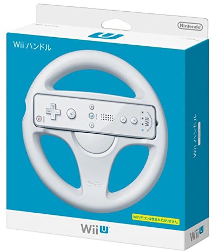 Wiiハンドル[203135011](Nintendo Wii)