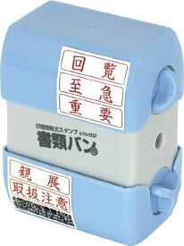 印面回転式スタンプ 書類バン[STN-602]