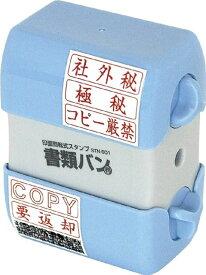 印面回転式スタンプ 書類バン[STN-601]
