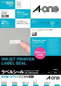 ラベルシール インクジェット 光沢紙ラベル 150面 10枚[63150]