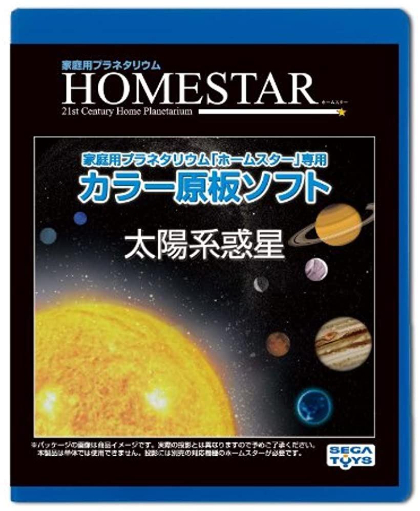 HOMESTAR ホームスター 専用 原板ソフト 「太陽系惑星」