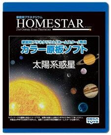 HOMESTAR ホームスター 専用 原板ソフト 太陽系惑星