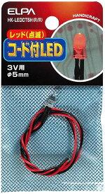 コード付LED 3V用 φ5mm 点滅レッド HK-LEDCT5H R/R