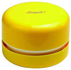 卓上 そうじ機 リビガク スージー 乾電池式[LV-1845-Y](イエロー)