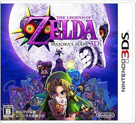 ゼルダの伝説 ムジュラの仮面 3D - 3DS[CTR-P-AJRJ](Nintendo 3DS)