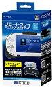 L2/R2、L3/R3ボタン搭載リモートプレイアシストアタッチメント for PlayStationVita PCH-2000専用[PSV-143](PlayStati…